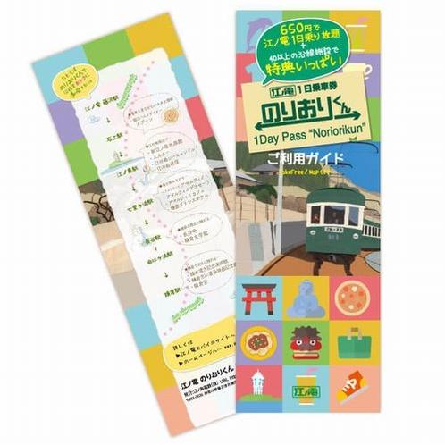 江ノ電1日乗車券【のりおりくん】セットプランを販売中!