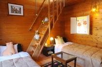ロフト付き山小屋風のお部屋(1階)