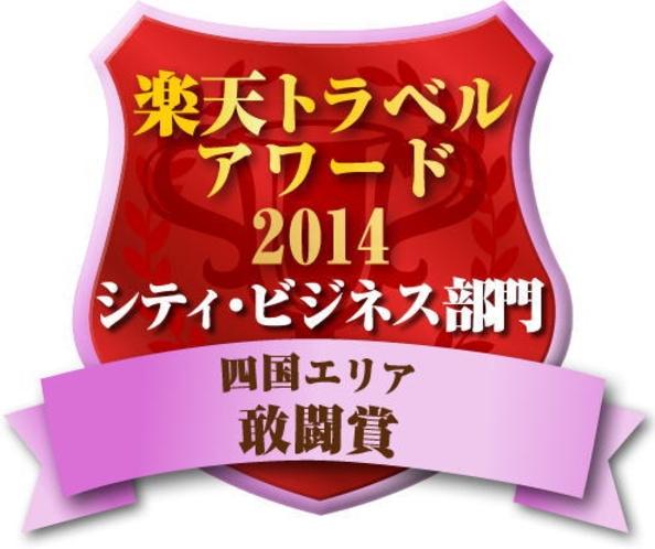 楽天トラベルアワード敢闘賞2014年を受賞致しました。