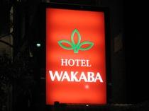 HOTEL WAKABA看板