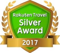 楽天トラベルアワード銀賞2017年を受賞致しました。
