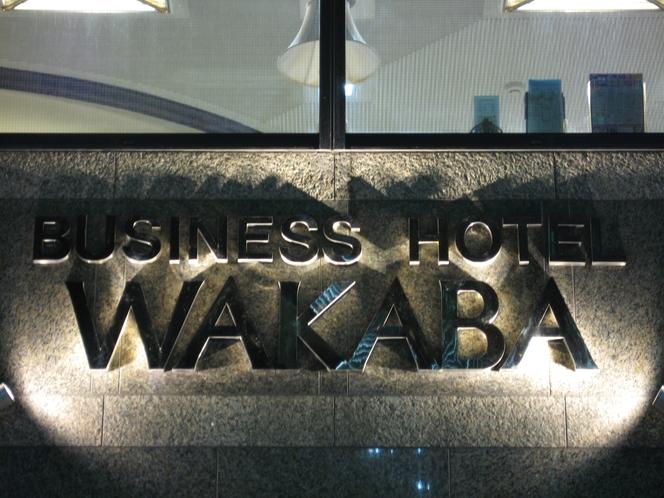 HOTEL WAKABA正面玄関