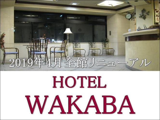 HOTEL WAKABA、2019年4月全館リニューアル