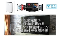 ミラーリング機能付大型液晶Si-TV
