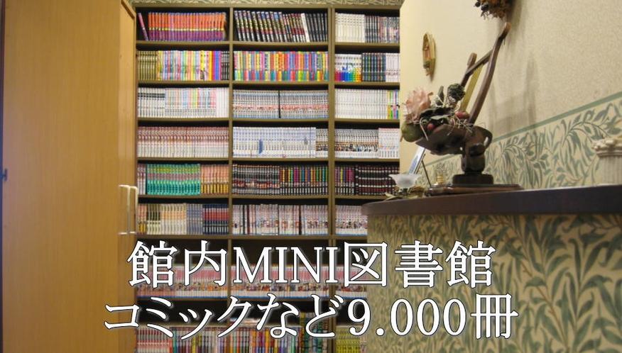 館内MINI図書館コミックなど9.000冊を取り揃えています。