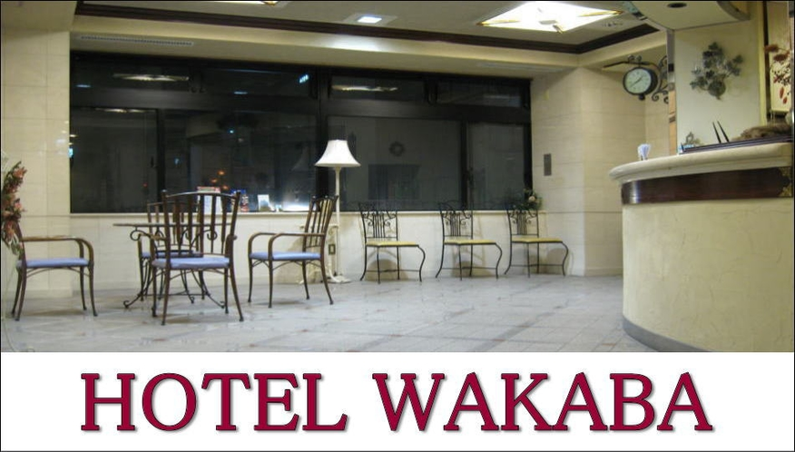 HOTEL WAKABAロビー風景