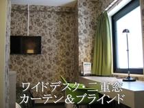 遮音・遮光性を高めた二重窓・カーテン・ブラインド(全室)