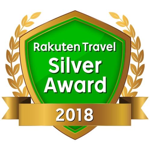 楽天トラベルアワード銀賞2018年を受賞致しました。