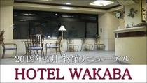 HOTEL WAKABAロビー≪2019年4月全館リニューアル≫