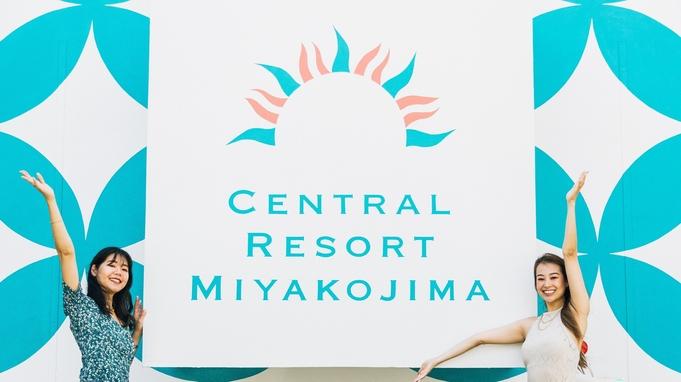 【宮古島民限定】セントラルリゾート宮古島で夏の想い出を・・・<素泊まり>