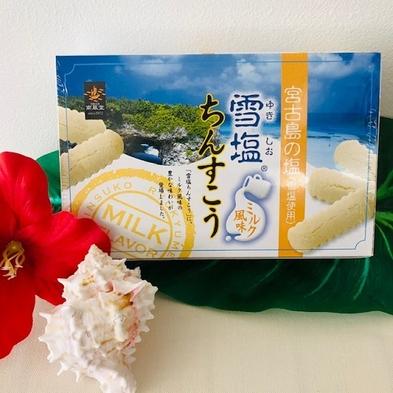 【お土産付き♪】宮古島旅行の記念に!セントラルリゾート宮古島からのささやかなプレゼント付<朝食付>