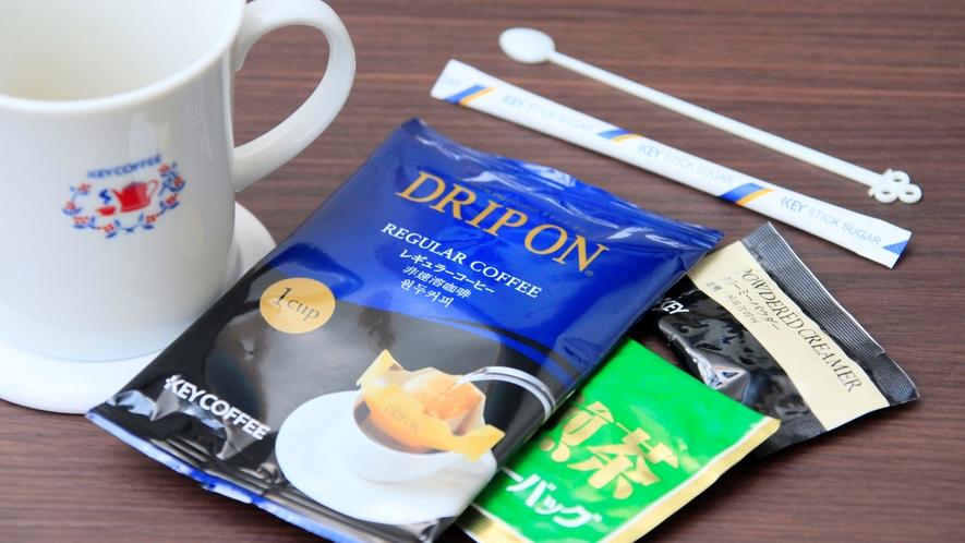 【本館客室備品】コーヒー・お茶など