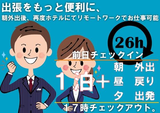 ☆17時チェックアウトプラン☆池袋駅西口より徒歩4分!
