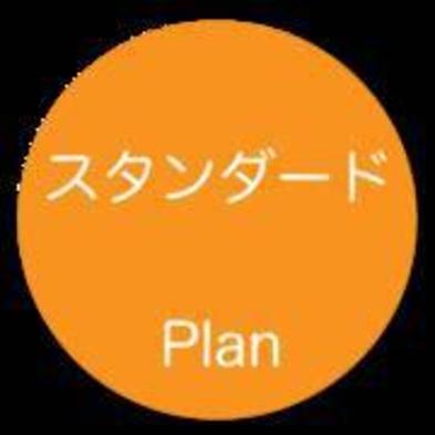 ○スタンダードプラン○池袋駅西口より徒歩4分!