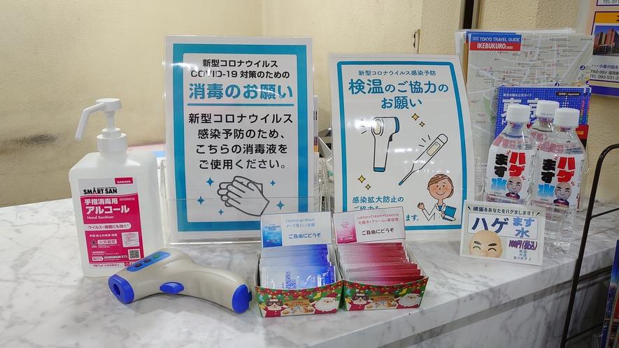 コロナウイルス感染予防対策に細心の注意を払っています。