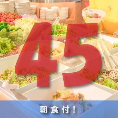 【さき楽45】[朝食]45日前までの早期予約でお得★1泊朝食プラン =未就学児【添い寝無料】=