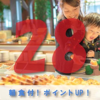 【さき楽28】[朝食&ポイントUP]28日前までの早期予約でお得★1泊朝食プラン