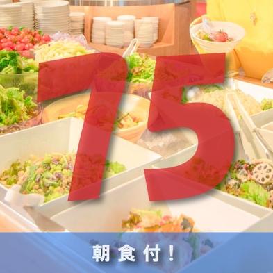 【さき楽75】[朝食]75日前までの早期予約でお得★1泊朝食プラン★夏休みにおすすめ♪