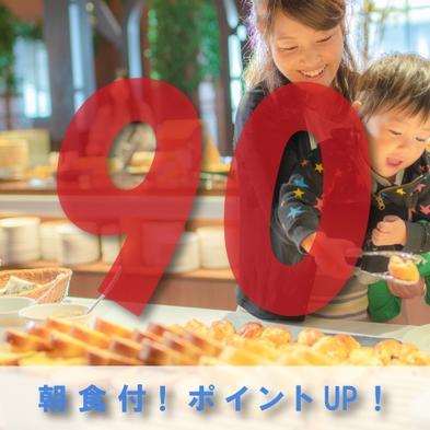 【さき楽90】[朝食&ポイントUP]夏休みに♪90日前までの早期予約でお得★1泊朝食プラン
