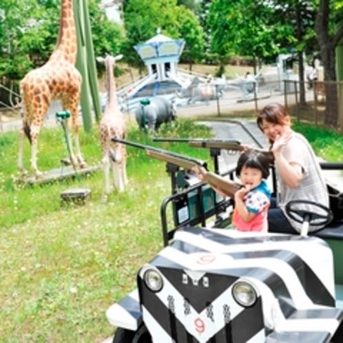 【遊園地】サファリ。小さなお子様たちも気軽に楽しめるアトラクションです。