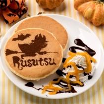 【秋グルメ】魔女っこパンケーキ
