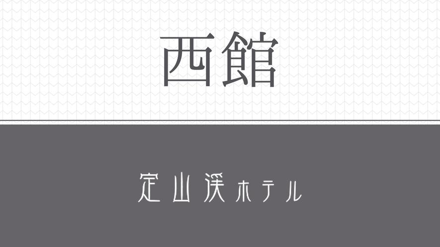 【西館】西館客室