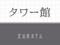 【タワー館】タワー館客室