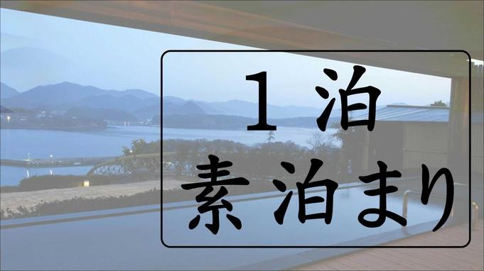 ◆お任せ和室・素泊まり◆やっぱりはぎ温泉☆露天風呂は萩湾一望の特等席