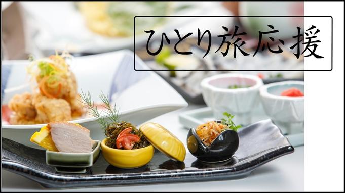 【ひとり旅応援】ゆったりはぎ温泉と◆彩の味覚会席◆