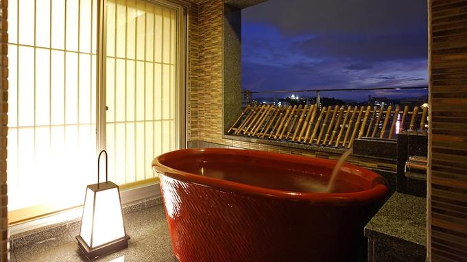【最上級・市内唯一】高知城を望む露天風呂付き客室!夕食は一番贅沢な料理長おまかせの創作会席<禁煙>