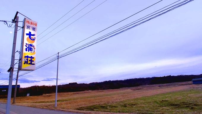 【1泊朝食】米処新潟の朝ごはん◆こだわりの佐渡米コシヒカリと自家製おかずのまごころ和朝食
