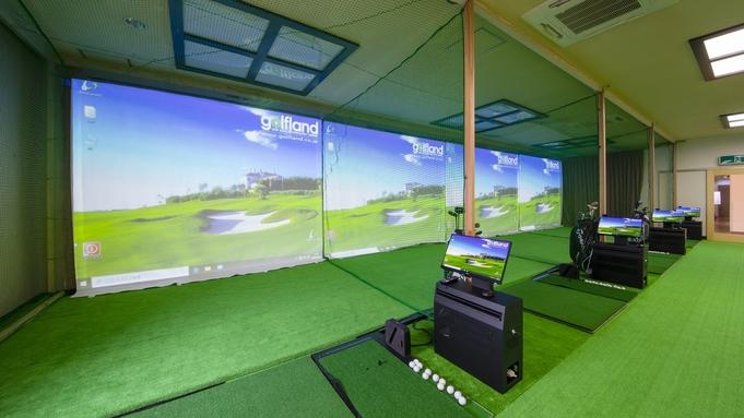 【ゴルフ体験/2食付】館内シミュレーションゴルフのあとは温泉でリフレッシュ!