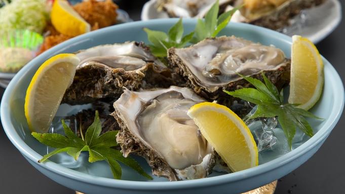 【夏季限定】<岩ガキ食べつくしプラン>かきフライや焼き牡蠣も美味しい♪/2食付