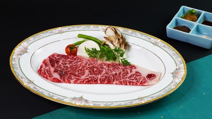 【2食付】秋田由利牛ロースを4つの味で堪能!活アワビ付<極みプラン>