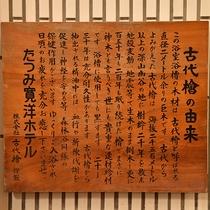 *【光明石温泉/古代檜風呂】樹齢2000年以上の檜を用いて作った浴槽でゆったりご入浴ください。