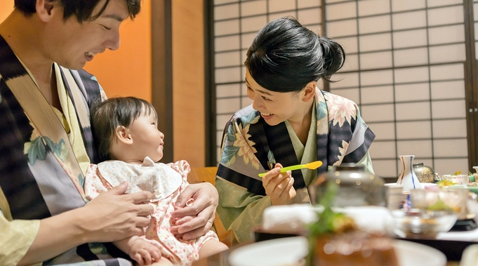 【お子様歓迎】家族旅行応援!赤ちゃんの旅行デビューに最適♪<朝夕ともにゆったりお部屋食>