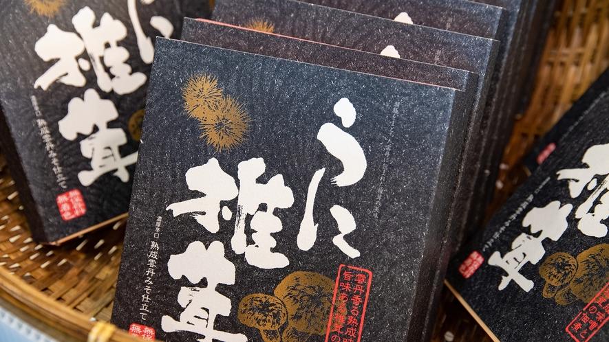 *売店 -人気の「うに椎茸」はこちらで販売しています