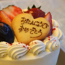 【オプション】記念日をお祝いするケーキの手配を承ります※要事前予約