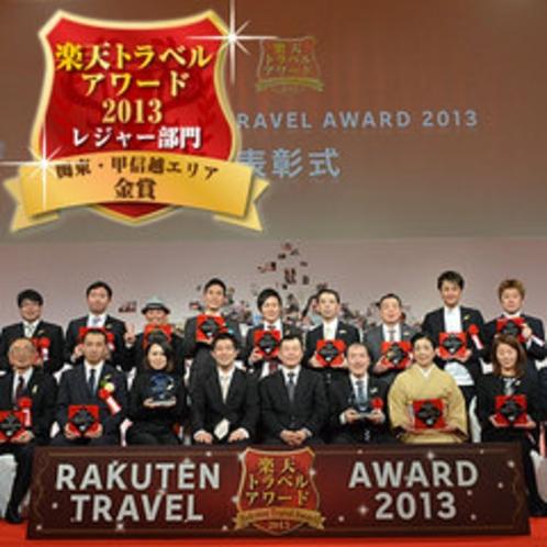 ■楽天トラベルアワード2013授賞式