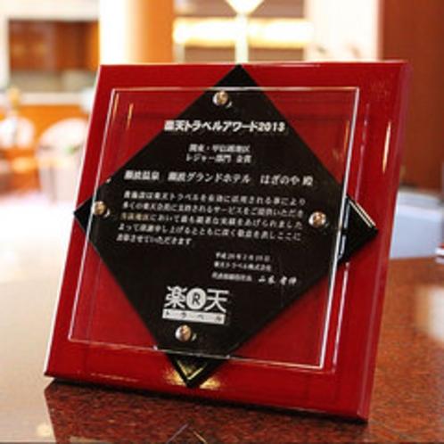 ■楽天トラベルアワード2013【金賞】受賞!