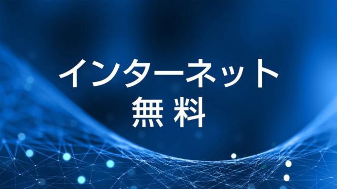 【夏旅セール】インターネット(Wifi接続)無料宿泊プラン【朝食付】