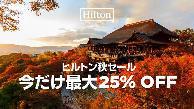 【最大25%OFF】ヒルトン秋セール   ご予約は10/29(金)14:59まで/朝食付