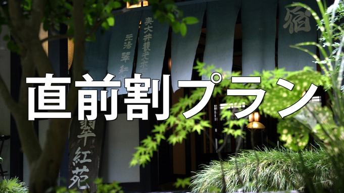 【直前割プラン】早い者勝ち「1日3部屋限定」◆当館最安値◆10000円より <現金特価>