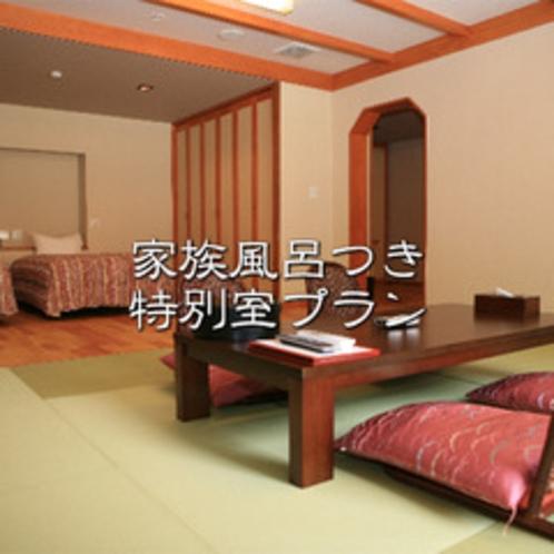 ■ 特別室プラン 源泉掛け流しプライベート温泉の家族風呂付き 特選和会席コース