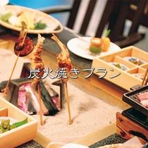 ■ 炭火焼料理プラン『炭火で炙った、美味しい山川の恵みに舌鼓!』レトロな雰囲気で食事を楽しむ