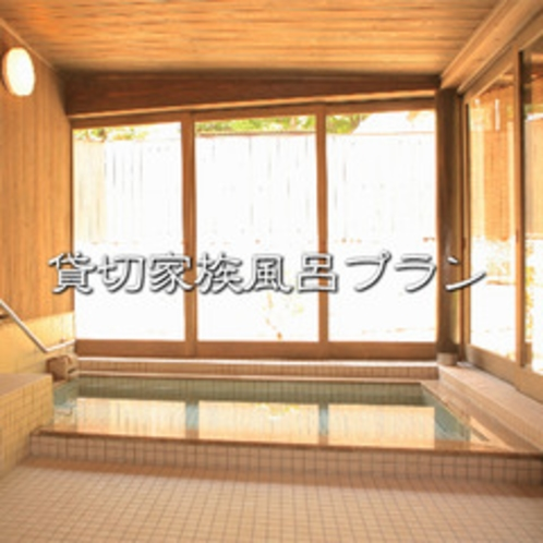 ■ 貸切家族風呂セットプラン 『温泉満喫★まったり気分』 貸切風呂利用特典付き
