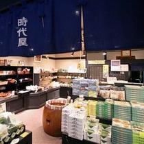 ■ 売店(時代屋) 大井川周辺の特産品を取り揃えております。