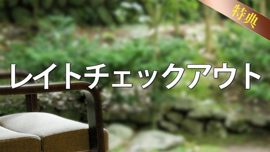 【特典】レイトチェックアウト(限定プランのみ)