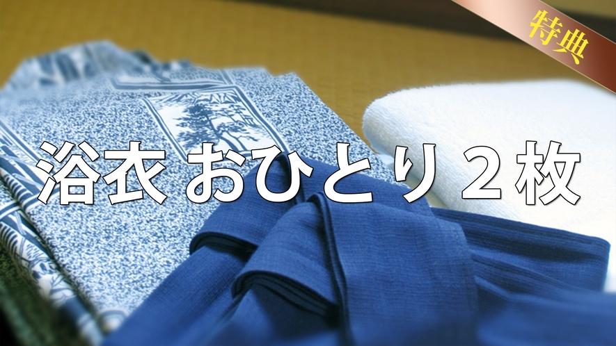 【特典】お一人に付き浴衣2つ