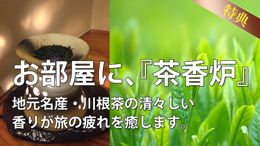 【特典】お部屋に茶香炉